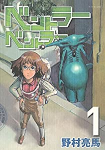 ベントラーベントラー(1) (アフタヌーンコミックス)