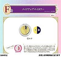 一番コフレ 美少女戦士セーラームーン F賞 メイクアップバイカラー 1種 ⑪ ルナ 品 一番くじ
