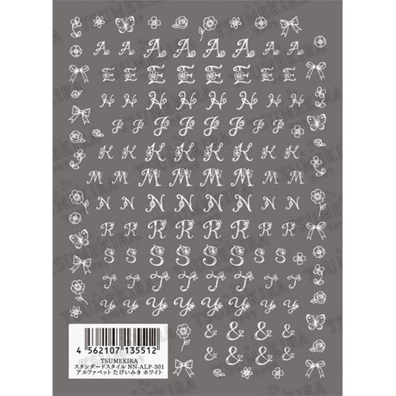 メトリック少年ミルツメキラ(TSUMEKIRA) ネイル用シール アルファベット ホワイト NN-ALP-301