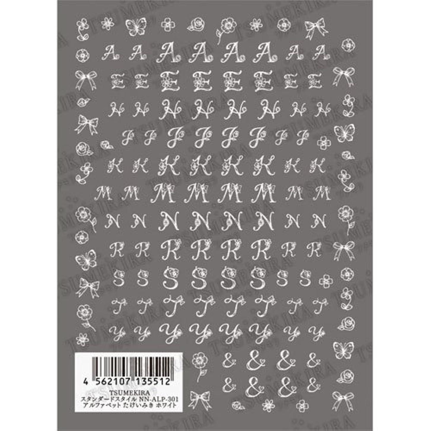 大惨事苦いパラダイスツメキラ(TSUMEKIRA) ネイル用シール アルファベット ホワイト NN-ALP-301