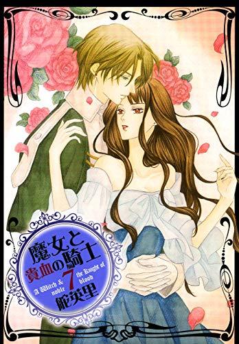 魔女と貴血の騎士 7巻 (冬水社・いち*ラキコミックス)