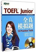 新东方 TOEFL Junior全真模拟题(附MP3)