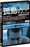 孤島の王[DVD]