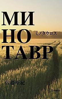 [佐藤亜紀]のミノタウロス