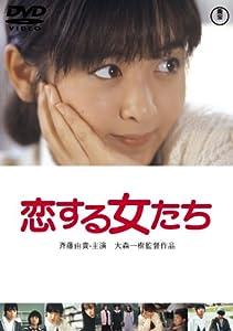 恋する女たち(1986)