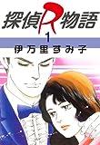 探偵R物語 1 (セレブリティLOVE)