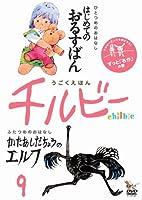 うごくえほん チルビー vol.9 ずっと「名作」の巻 [DVD]