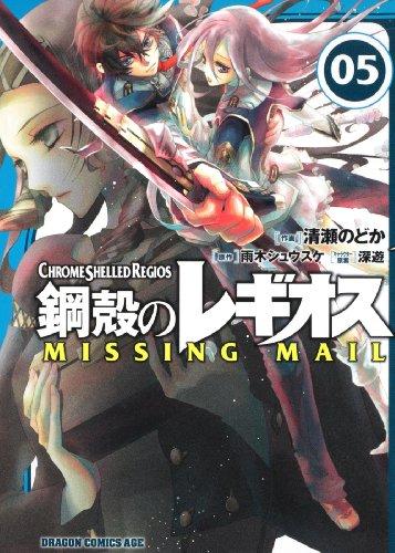 鋼殻のレギオス MISSING MAIL 5 (ドラゴンコミックスエイジ き 1-1-5)