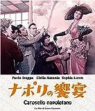 ナポリの饗宴(スペシャル・プライス)[Blu-ray/ブルーレイ]