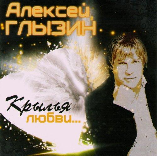 Aleksey Glyzin. Krylya lyubvi...