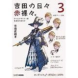 吉田の日々赤裸々。3 ゲームデザイナー兼取締役の頭の中 (ファミ通の攻略本)