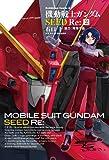 機動戦士ガンダムSEED Re: -2 (カドカワコミックス・エース)