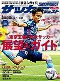 サッカーダイジェスト 2021/8/12号 [雑誌]