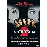 スクリーム2 [DVD]
