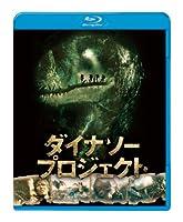 ダイナソー・プロジェクト ブルーレイ&DVDセット (2枚組)(初回限定生産) [Blu-ray]