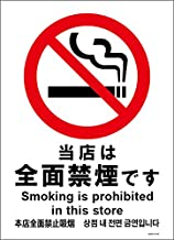 標識スクエア 「 当店は全面禁煙 」 タテ・大【 プレート 看板 】 200x276㎜ CTK1106 2枚組