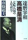 達磨宰相・高橋是清―七転八起の人生哲学 (PHP文庫)