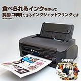 可食(食べれる)印刷 TPW-105ED 可食インクジェットフードプリンタ