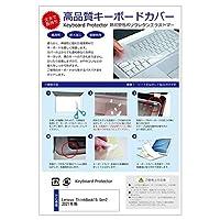 メディアカバーマーケット Lenovo ThinkBook15 Gen2 2021年版 [15.6インチ(1920x1080)] 機種で使える【極薄 キーボードカバー(日本製) フリーカットタイプ】