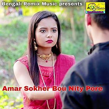 Amar Sokher Bou Nity Pore