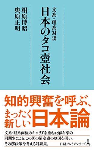 文系・理系対談 日本のタコ壺社会 (日経プレミアシリーズ)