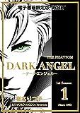 DARK ANGEL ―ダーク・エンジェル― 新装丁版(1)
