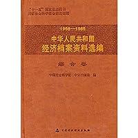 1958-1965中华人民共和国经济档案资料选编(综合卷)