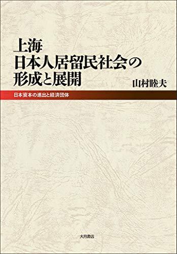 上海日本人居留民社会の形成と展開:日本資本の進出と経済団体