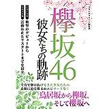 欅坂46 ~新たなる旅立ち~