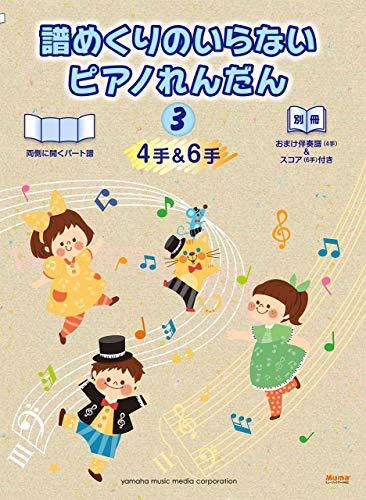 譜めくりのいらない ピアノれんだん3(4手&6手)【おまけ伴奏譜(4手)&スコア(6手)付き】の詳細を見る