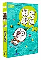 暴走漫画(39)