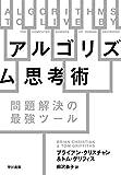 アルゴリズム思考術 問題解決の最強ツール (早川書房)