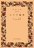 エリア随筆 (岩波文庫 赤 223-1)