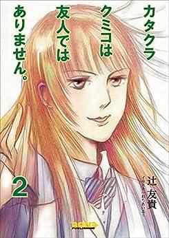 [辻 友貴]のカタクラクミコは友人ではありません。2 カタクラクミコ外伝 (3on3 Publishing Series)