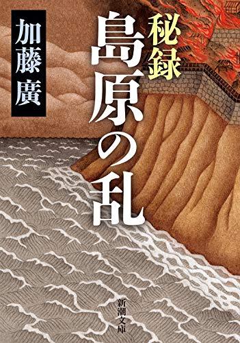 秘録 島原の乱 (新潮文庫)