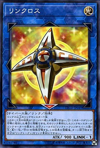リンクロス ノーマル 遊戯王 エターニティ・コード etco-jp049