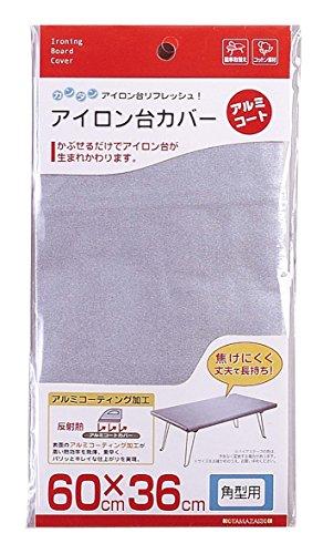 山崎実業 アイロン台カバー アルミコート角型用 4403