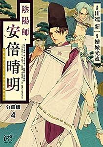 陰陽師・安倍晴明【分冊版】 4 (プリンセス・コミックス)