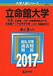 立命館アジア太平洋大学(A方式・英語重視方式) (2017年版)(2017年版)・赤本・過去問