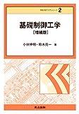 基礎制御工学 増補版 (情報・電子入門シリーズ)