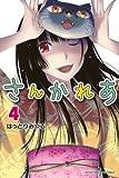 さんかれあ(4) (講談社コミックス)