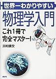 世界一わかりやすい物理学入門 これ1冊で完全マスター! (KS物理専門書)