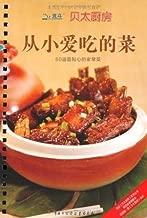 从小爱吃的菜(新版) (贝太厨房系列)