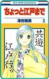 【プチララ】ちょっと江戸まで story12 (花とゆめコミックス)