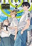 ボイスラ!!(2) (月刊少年マガジンコミックス)