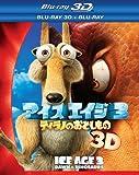 アイス・エイジ3 ティラノのおとしもの 3D・2Dブルーレイセッ...[Blu-ray/ブルーレイ]
