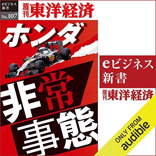 『ホンダ非常事態(週刊東洋経済eビジネス新書No.107)』のカバーアート