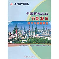 China Steel Industry Overview of energy saving technologies and equipment