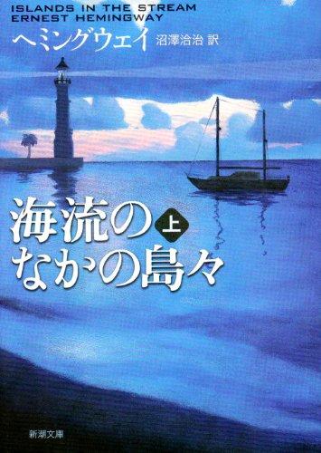 海流のなかの島々(上) (新潮文庫)