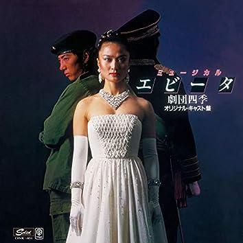 Musical Evita Original Tokyo ver